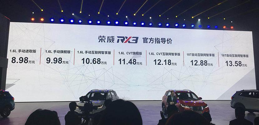 颜值爆表 年轻人打Call 荣威RX3震撼上市售8.48万元起